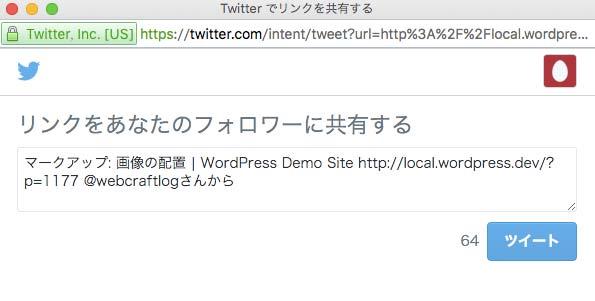 sns-button-twitter-share